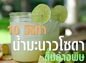 กี่ครั้งที่จะดื่มน้ำมะนาวเพื่อลดน้ำหนัก
