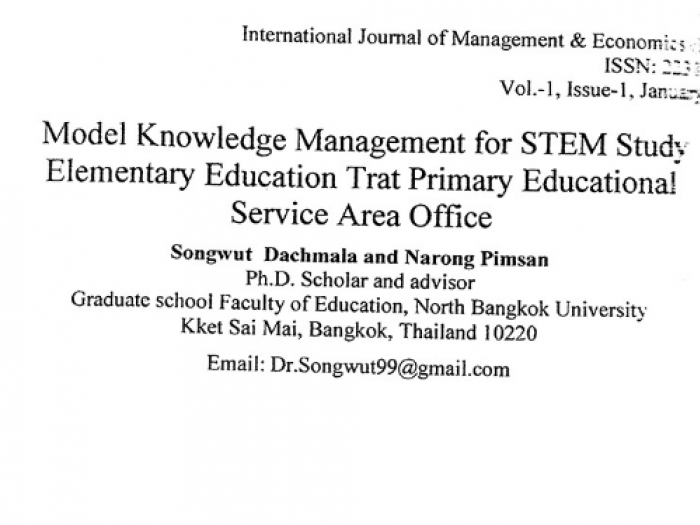 The Model knowledge Management for elementary education Trat primary education service area office ชื่อผู้ทำวิจัย  Songwut Dachmala