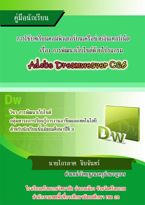 โปรแกรม adobe dreamweaver cs6